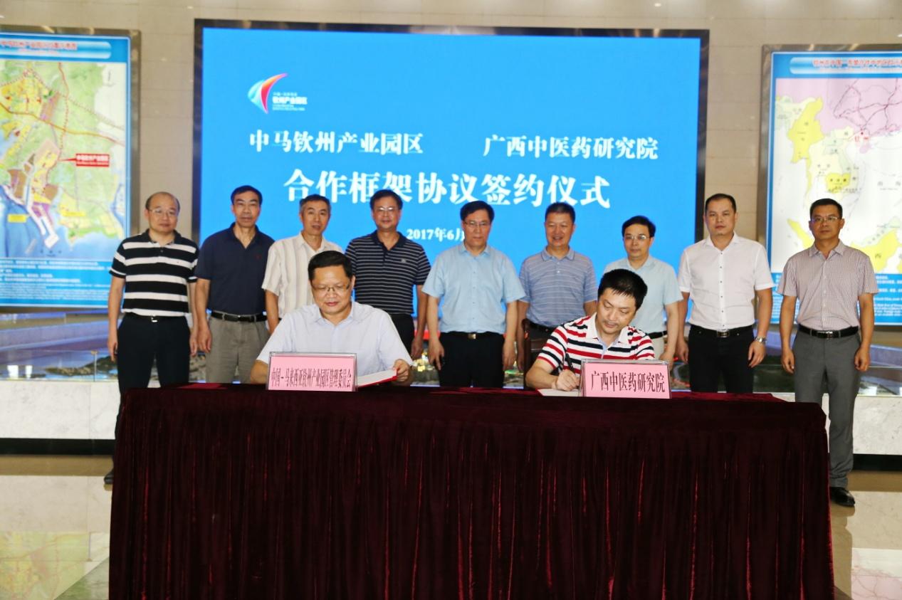 我院与中马钦州产业园区签署合作框架协议共建广西国家中医药(民族医药)国际创新园
