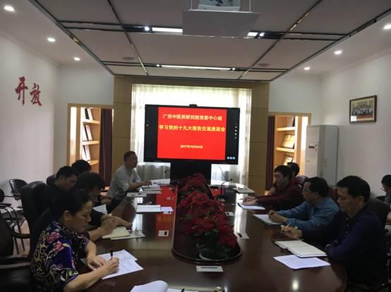 广西中医药研究院党委中心组召开学习党的十九大报告交流座谈会