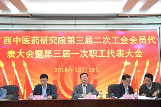 广西中医药研究院召开第三届二次工会会员代表大会暨第三届一次职工代表大会