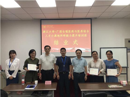 广西壮瑶医药与医养结合人才小高地科研能力提升培训班在浙江大学顺利开班