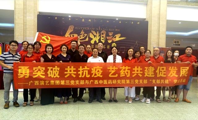 我院第三党支部与广西演艺集团第三党支部联合开展主题党日活动