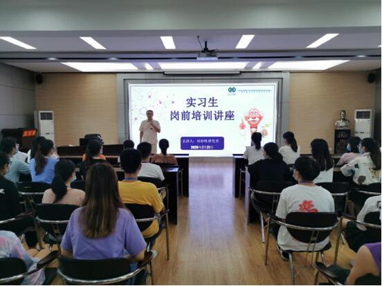 广西中医药研究院举办实习生岗前培训会