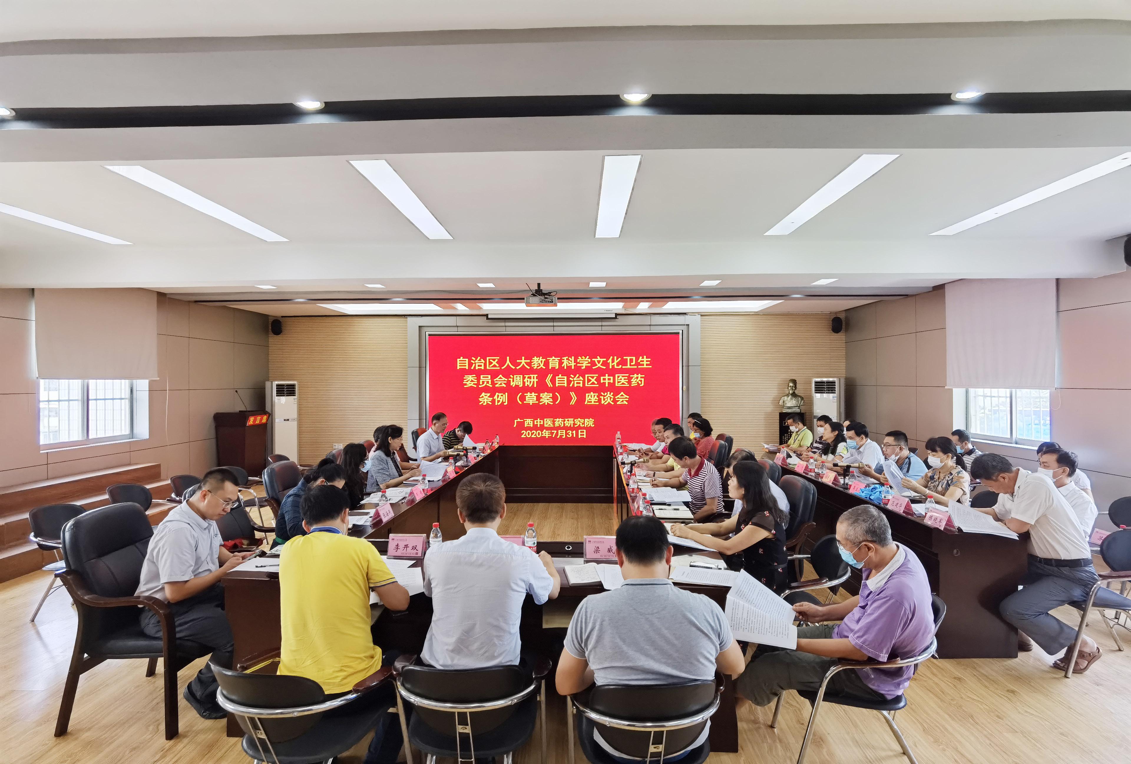 自治区人大教科文卫委员会调研组到广西中医药研究院调研