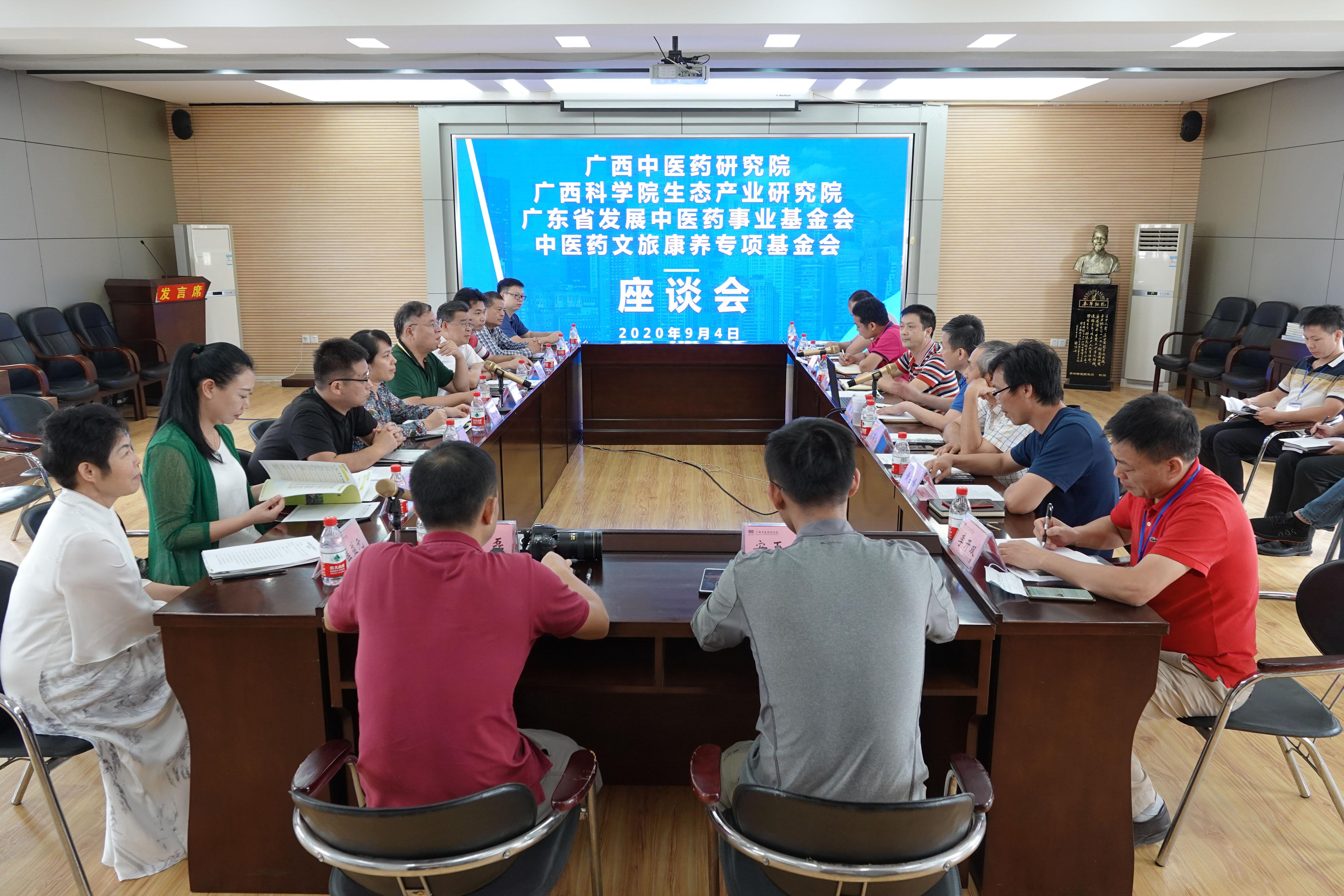 广西科学院生态产业研究院一行至广西中医药研究院交流学习