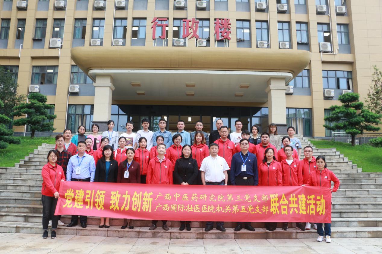 党建引领  致力创新——广西中医药研究院与广西国际壮医医院联合共建