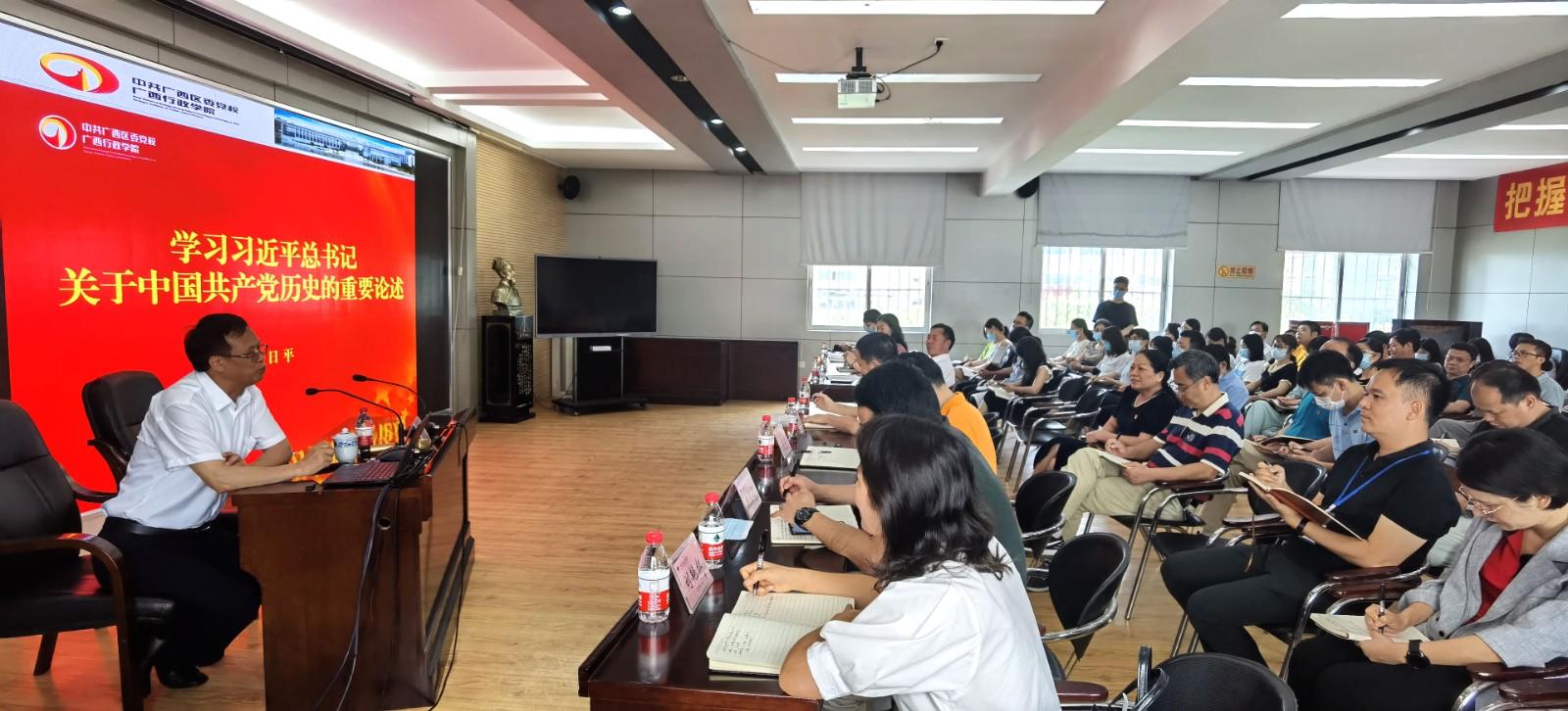 广西中医药研究院举办党史学习教育专题报告会