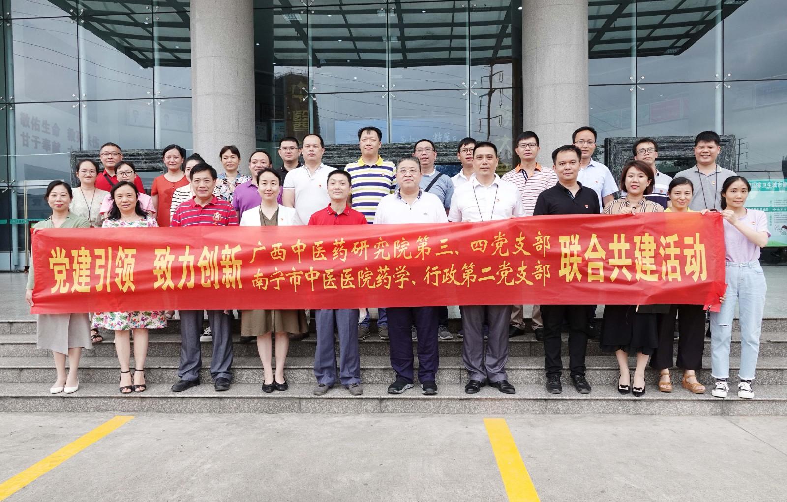 党建引领 致力创新——广西中医药研究院与南宁市中医医院开展支部联合共建活动