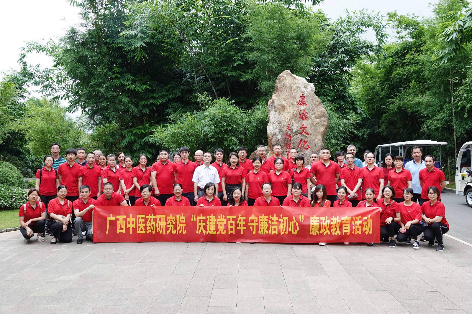 庆建党百年 守廉洁初心——广西中医药研究院开展廉政教育活动