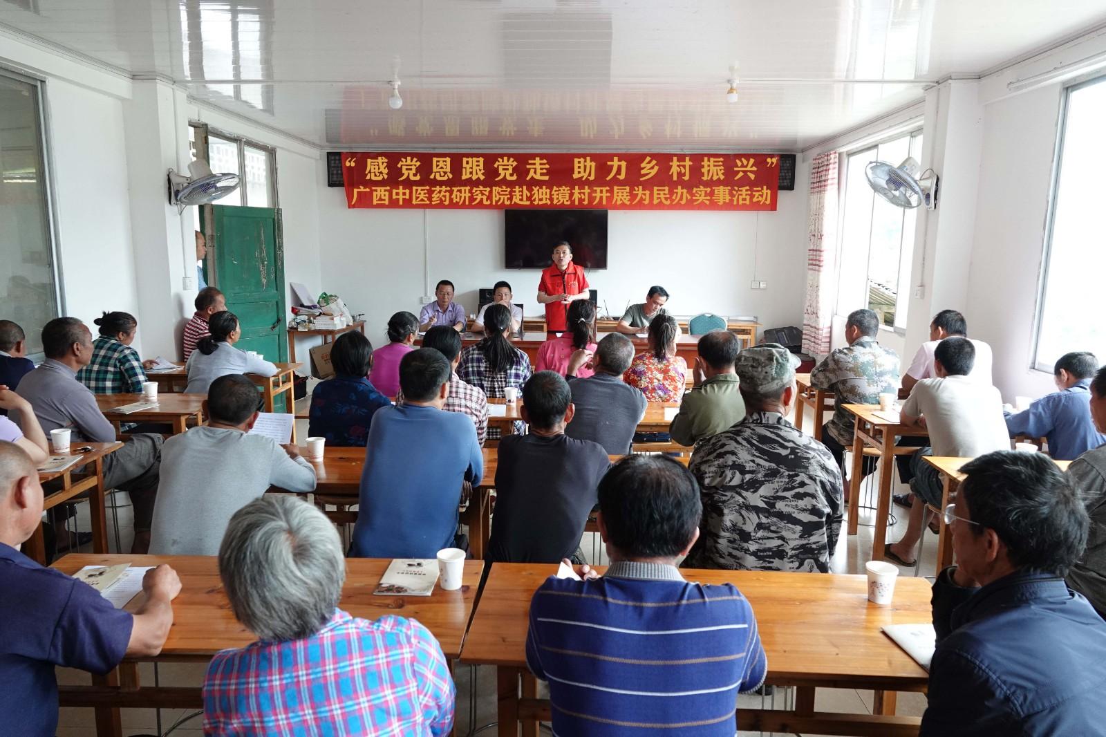 感党恩跟党走 助力乡村振兴——广西中医药研究院赴独镜村开展为民办实事活动