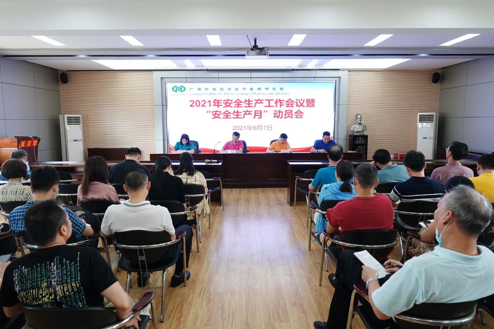 广西中医药研究院召开安全生产工作会议暨安全生产月动员会