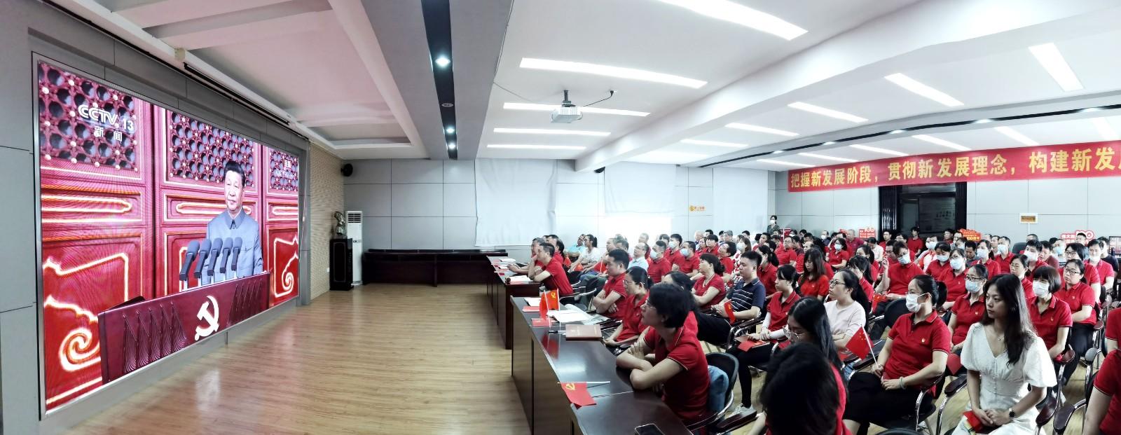 心潮澎湃!广西中医药研究院集中收看庆祝中国共产党成立100周年大会直播