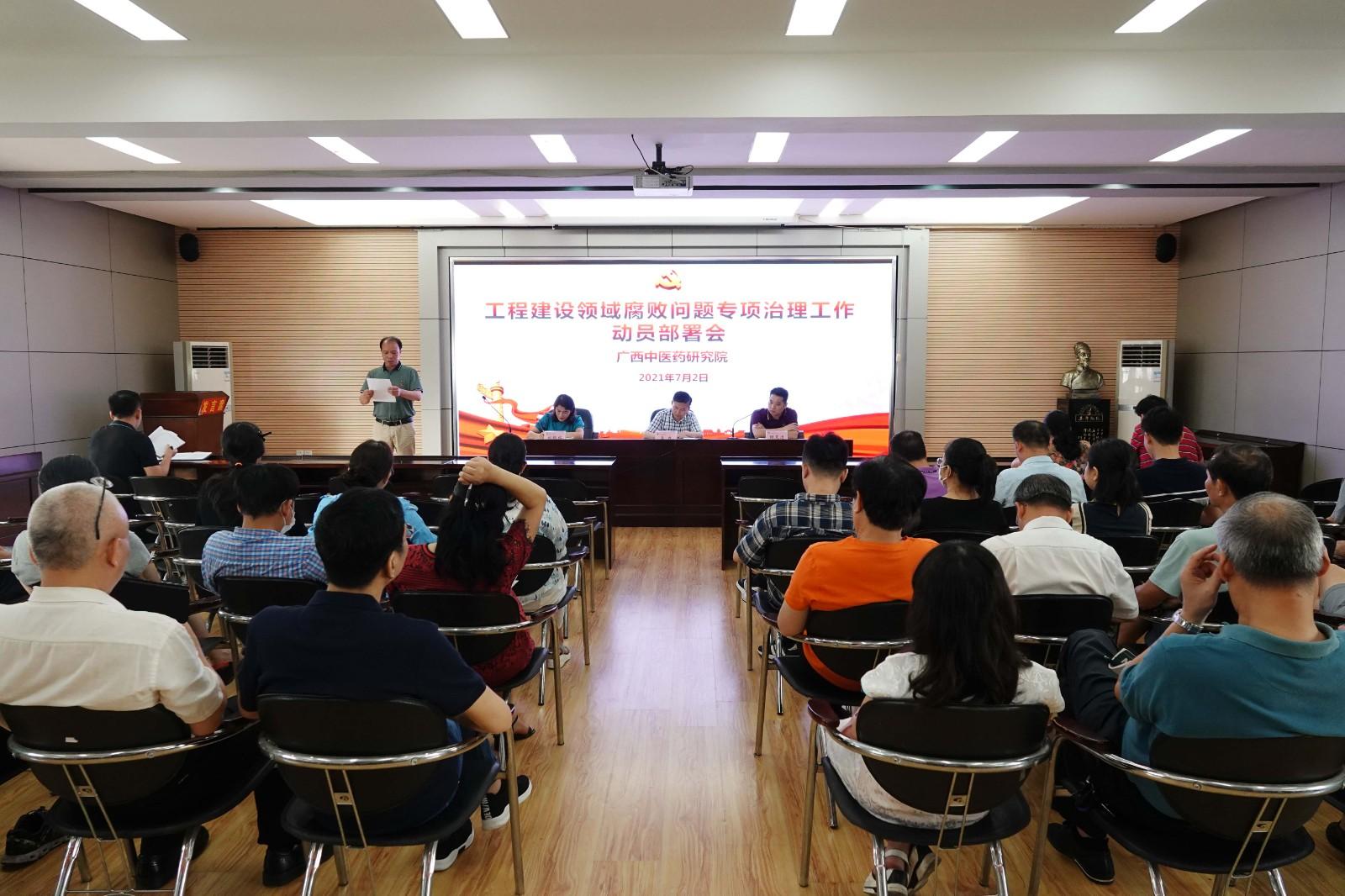 广西中医药研究院召开工程建设领域专项治理工作动员部署会