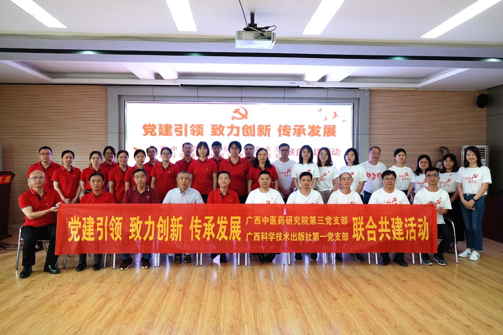 广西中医药研究院第三党支部与广西科学技术出版社第一党支部开展联合共建活动