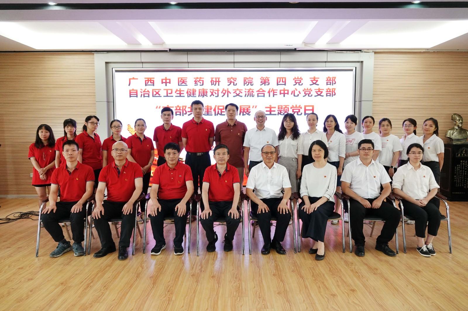 广西中医药研究院第四党支部与自治区卫生健康对外交流合作中心党支部开展联合共建活动