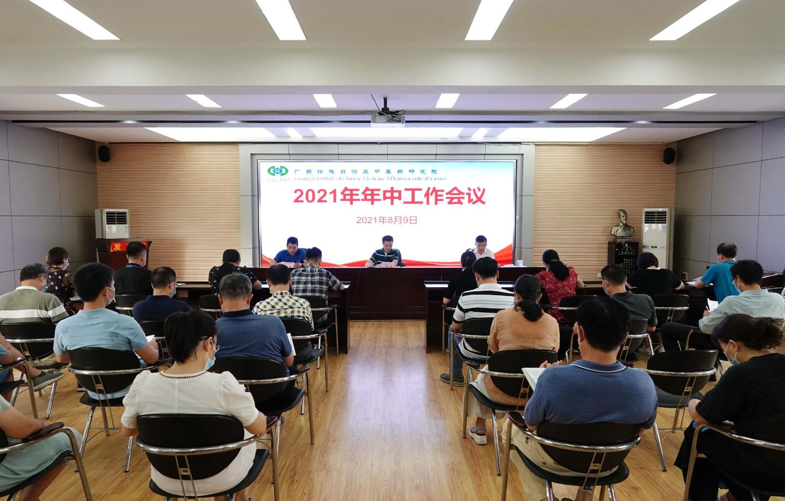 广西中医药研究院召开2021年年中工作会议