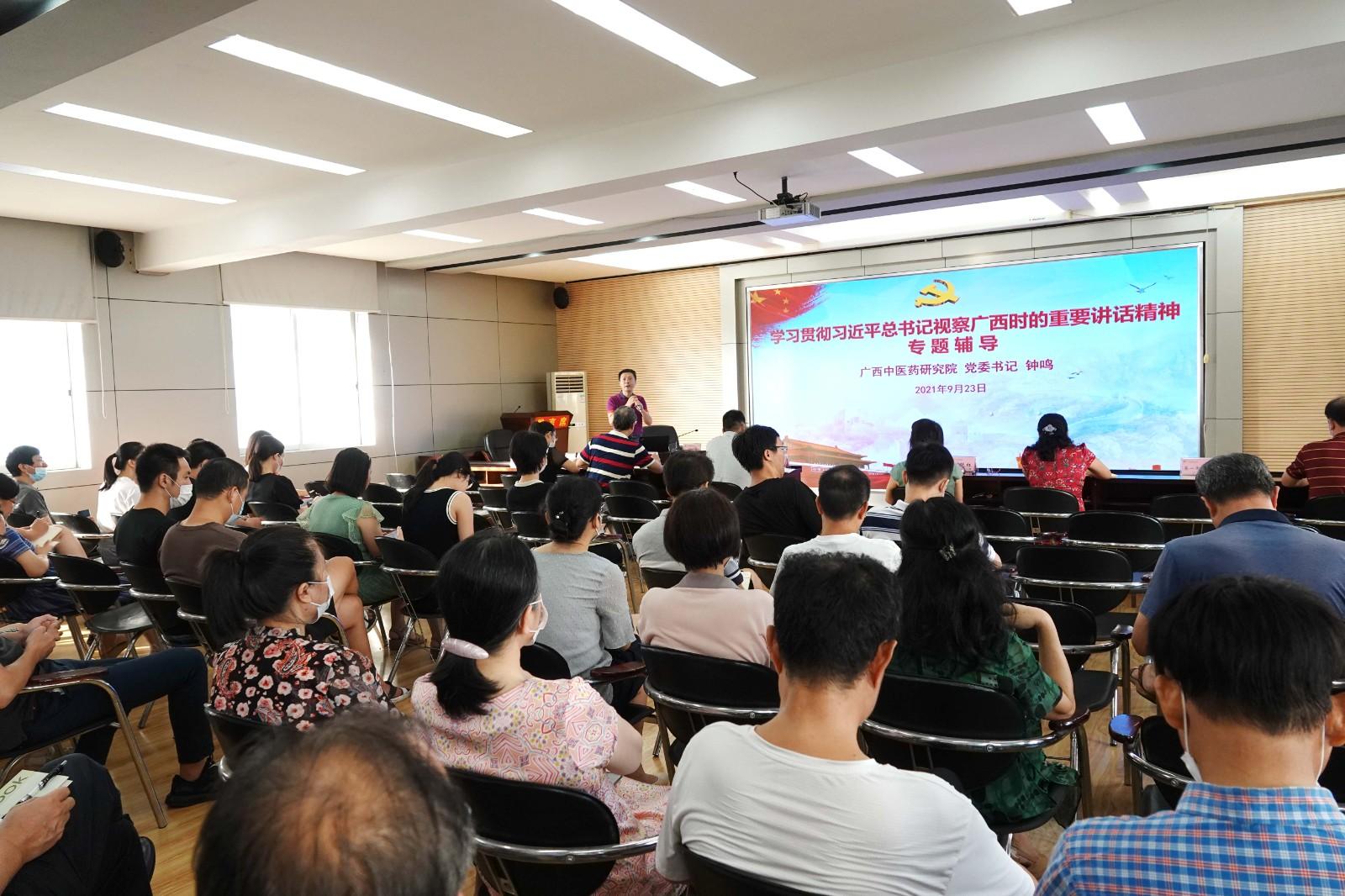 广西中医药研究院举办学习贯彻习近平总书记重要讲话精神培训班