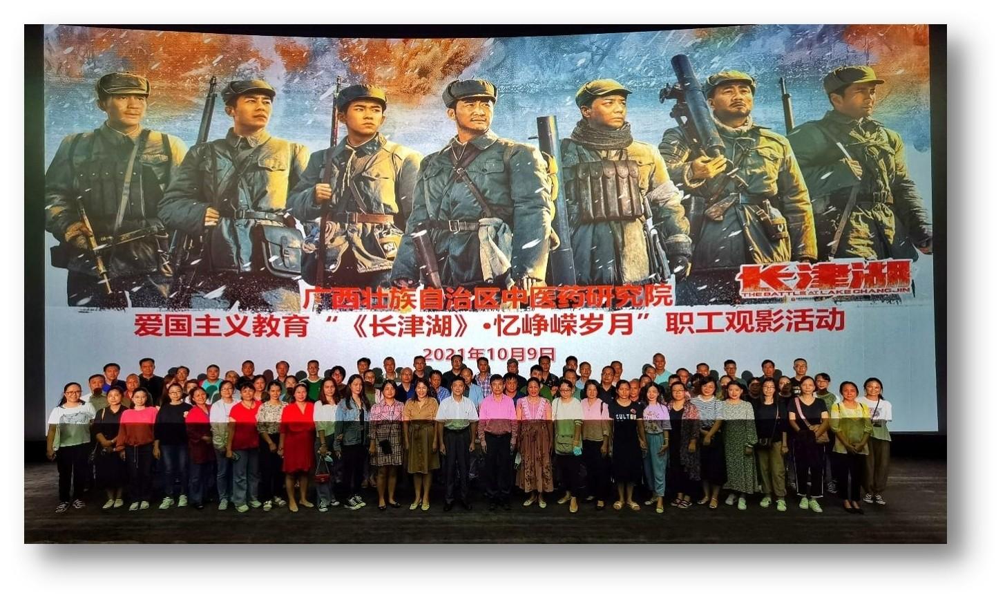 广西中医药研究院组织干部职工观看电影《长津湖》